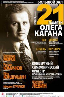 В Московской консерватории проходит фестиваль памяти Олега Кагана