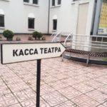 Касса театра. Фото - Елена Каратун / porusski.me