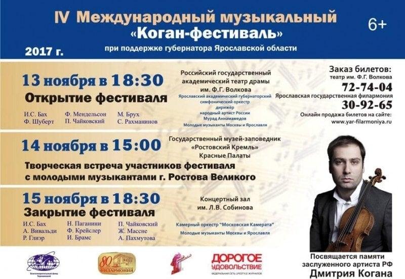 В Ярославле стартует IV Международный музыкальный «Коган-фестиваль»