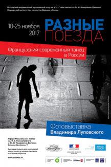 Фотовыставка «Разные поезда. Французский современный танец в России»