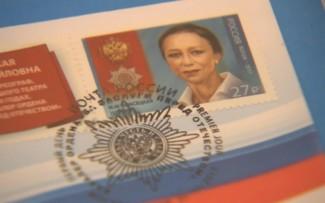 Почтовая марка с портретом Майи Плисецкой