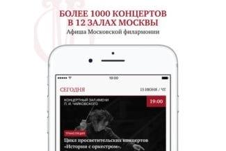 Московская филармония выпустила приложение для Android