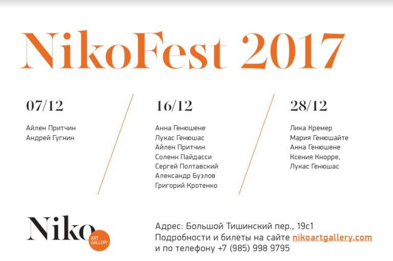 Второй фестиваль NikoFest