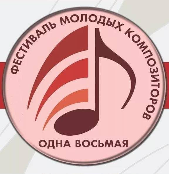 """IV Открытый фестиваль молодых композиторов """"Одна восьмая"""""""