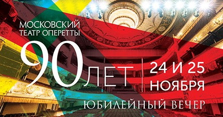 Московский театр оперетты отметил юбилей