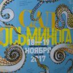 «Сад Осьминога» - мировая премьера в Перми