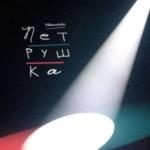 """""""Петрушка"""" Игоря Стравинского в новом прочтении. Фото - mariinsky.ru"""