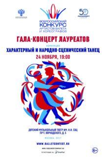 Итоги II Всероссийского конкурса артистов балета и хореографов