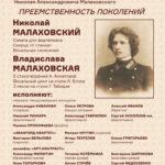 Концерт «Преемственность поколений»,посвященный 125-летию со дня рожденияи 75-летию со дня смертиНиколая Малаховского