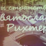 В Москве открывается выставка «Годы странствий» Святослава Рихтера
