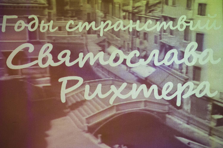 Москве открывается выставка «Годы странствий» Святослава Рихтера