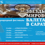 V Международный фестиваль «Звезды мирового балета в Саратове» приглашает