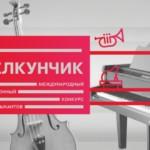 """Подведены итоги отборочного тура конкурса """"Щелкунчик"""""""