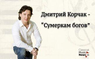 """Дмитрий Корчак – интервью в блоге """"Сумерки богов"""""""