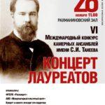 В Калуге пройдет VI международный конкурс камерных ансамблей имени С. И. Танеева