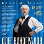 Участники Санкт-Петербургского культурного форума посетили вечер балетмейстера Олега Виноградова
