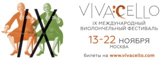 Фестиваль VIVACELLO завершился масштабным концертом