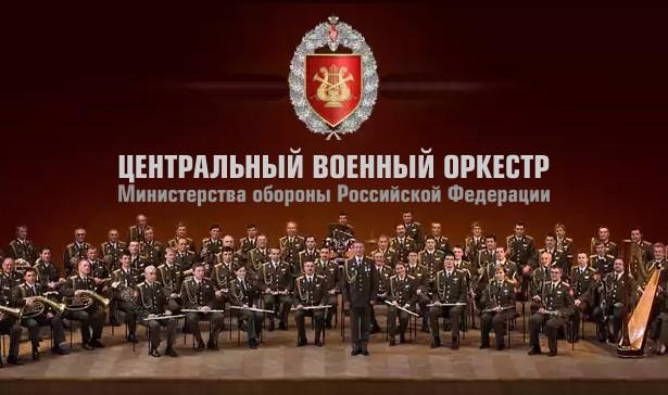 Военный оркестр Министерства обороны