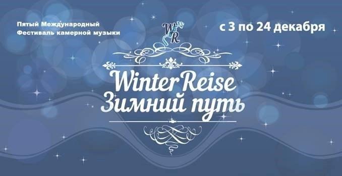 """В декабре пройдёт фестиваль камерной музыки """"Зимний путь"""""""