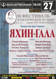 В Казани пройдет Международный фестиваль классической музыки имени Рустема Яхина