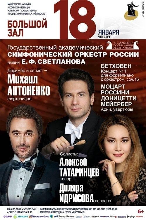 Алексей Татаринцев и Диляра Идрисова выступят в Большом зале Московской консерватории