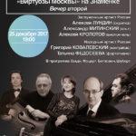 Рождество на Знаменке с артистами оркестра «Виртуозы Москвы»