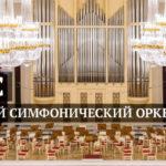 Конкурс в АСО Санкт-Петербургской филармонии