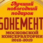 Подарок меломанам к Новому году и Рождеству — новые абонементы Московской консерватории