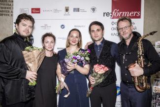 Первый международный фестиваль актуальной классики Re:Formers