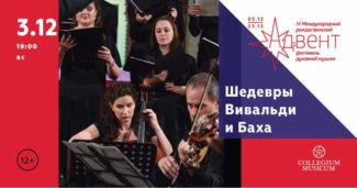 Стартовал IV Международный фестиваль духовной музыки «Адвент»