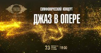 Симфонический оркестр исполнит джаз на сцене «Астана Опера»