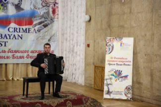 В Симферополе прошел Фестиваль баянного искусства