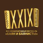XXIX Международный фестиваль «Баян и баянисты»