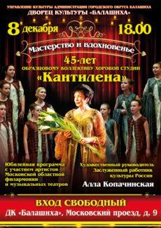 """Вокально-хоровая студия """"Кантилена"""" в 2017 году отмечает юбилей"""