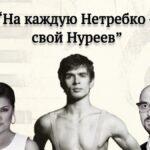 """Вадим Журавлев. """"На каждую Нетребко - свой """"Нуреев"""""""""""