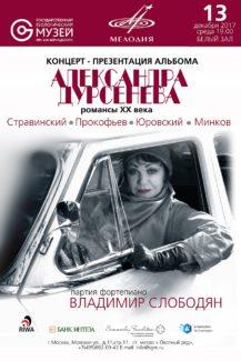 Концерт-презентация диска меццо-сопрано Александры Дурсеневой