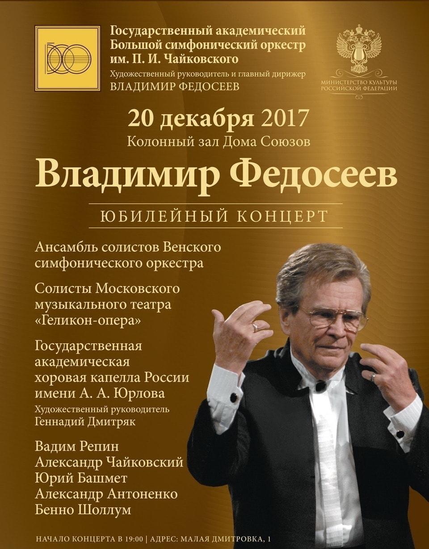 Торжественный концерт к 85-летию Владимира Федосеева