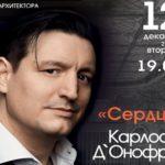 В Санкт-Петербурге выступит аргентинский тенор Карлос Д'Онофрио