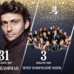 Концерт Йонаса Кауфмана в Москве переносится