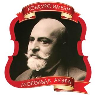 Международный конкурс скрипачей им. Леопольда Ауэра