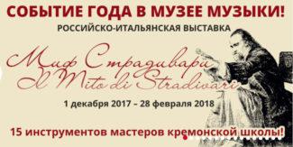 Российско-итальянская выставка «Миф Страдивари» открылась в Музее музыкальной культуры в Москве
