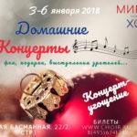 Рождественские концерты в Усадьбе