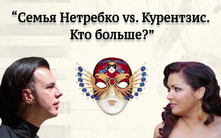 """Вадим Журавлев. """"Семья Нетребко vs. Курентзис. Кто больше?"""""""