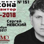 Музыка Сергея Невского прозвучала в камерном зале Московской филармонии.