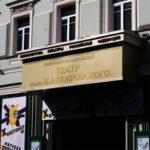 Театр имени Бориса Покровского станет частью Большого театра
