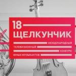 """В финал конкурса """"Щелкунчик"""" вышли девять участников"""