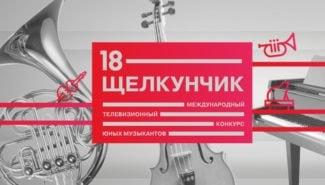 XVIII Международный телевизионный конкурс юных музыкантов «Щелкунчик»