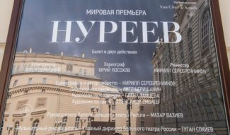 """Афиша балета """"Нуреев"""""""