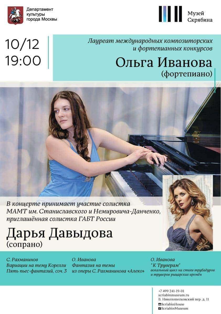 Ольга Иванова выступит в Музее Скрябина