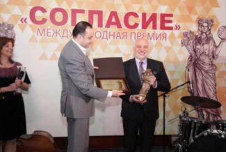 Константина Орбеляна наградили премией «Согласие»